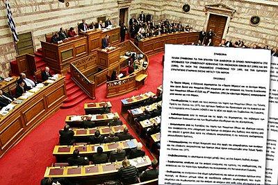 Στην Ολομέλεια στις 10:00 το πρωί η Συμφωνία των Πρεσπών - Εγκρίθηκε από την Επιτροπή