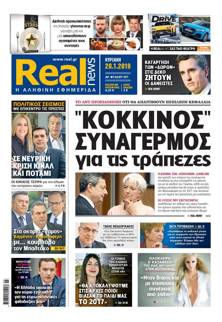 Η Realnews της Κυριακής 20/1/2019