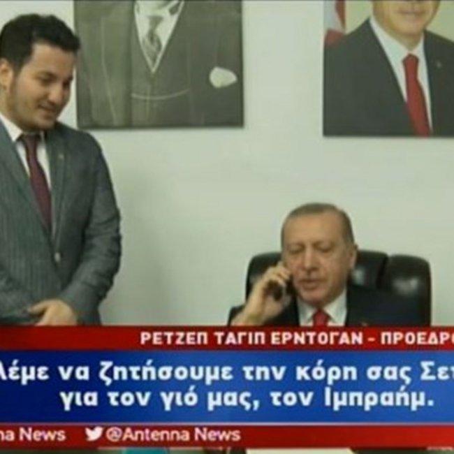 «Προξενιό» δια χειρός… Ερντογάν - Ο γαμπρός ντρεπόταν και ανέλαβε ο πρόεδρος