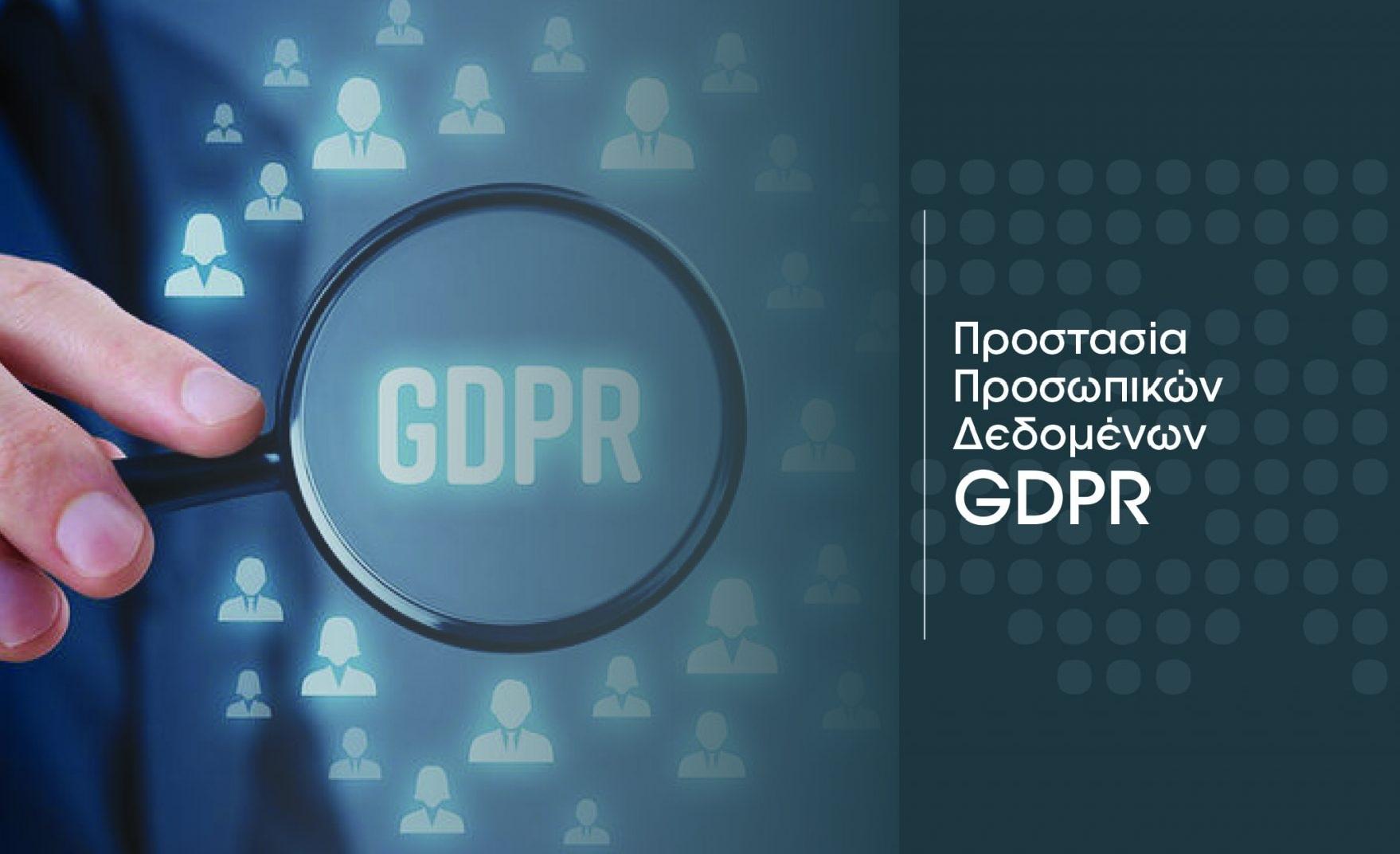 Αρχή Προστασίας Δεδομένων Προσωπικού Χαρακτήρα  Παντελής έλλειψη  συμμόρφωσης με τον Γενικό Κανονισμό GDPR 2b64ba1a944