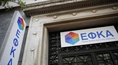 Παρατείνεται η προθεσμία για την καταβολή των δόσεων ρύθμισης από τον ΕΦΚΑ