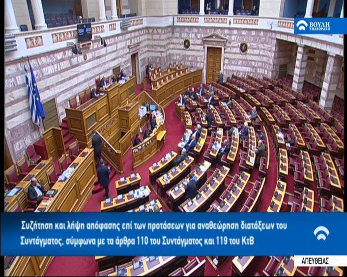 LIVE: Στην Ολομέλεια η Συνταγματική Αναθεώρηση - Αποχή πλην ενός αποφάσισαν οι βουλευτές της ΔΗ.ΣΥ