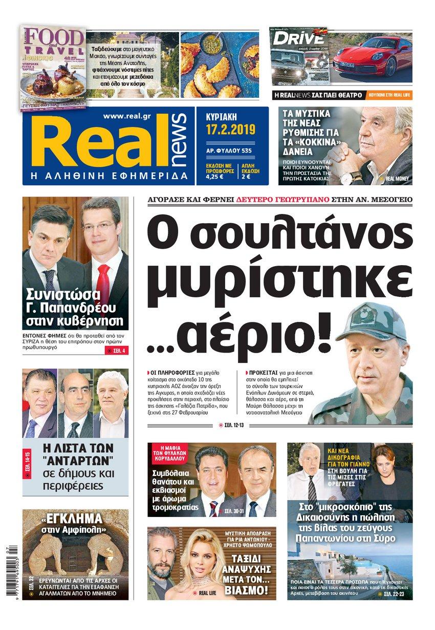 Realnews 17/2/2019
