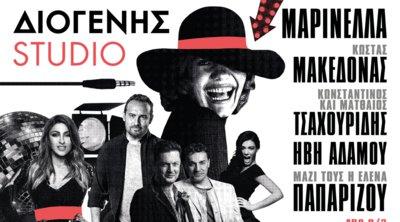 «Η μουσική είναι ζωή» με την Μαρινέλλα και ένα μεγάλο σχήμα μουσικών και τραγουδιστών στο Diogenis Studio!
