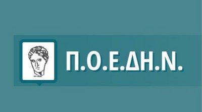 Η ΠΟΕΔΗΝ ζητεί με αγωγή 270.000 ευρώ από τον Πολάκη
