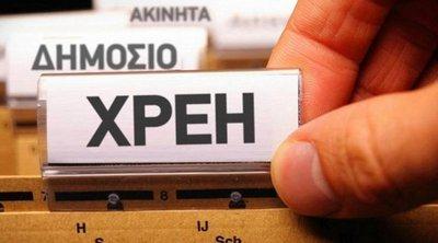Ληξιπρόθεσμα 2 δισ. € για τους φορολογούμενους τους δύο πρώτους μήνες του '19