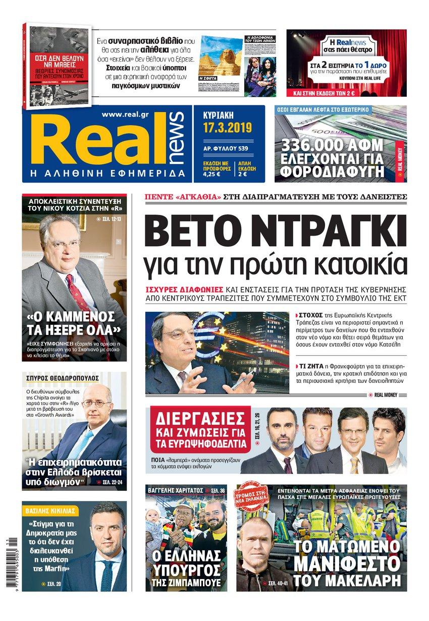 Realnews 17/3/2019