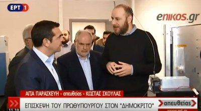 Η επίσκεψη του πρωθυπουργού στον «Δημόκριτο»