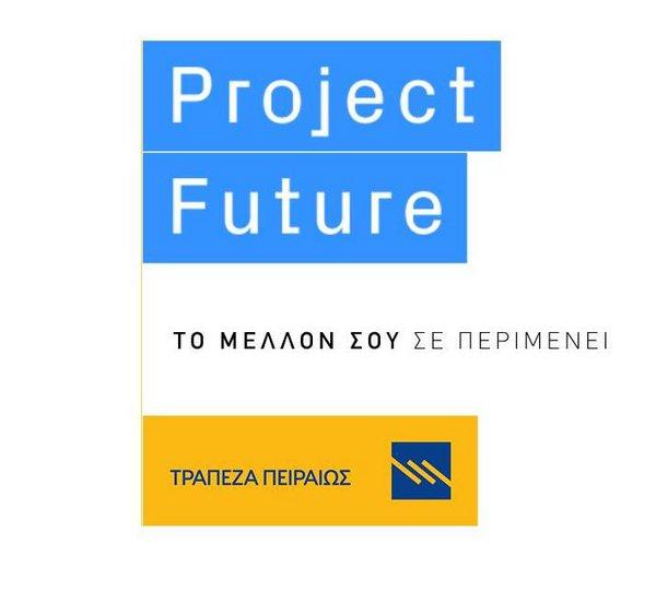 Project Future: Εως την Παρασκευή οι αιτήσεις για το δεύτερο κύκλο