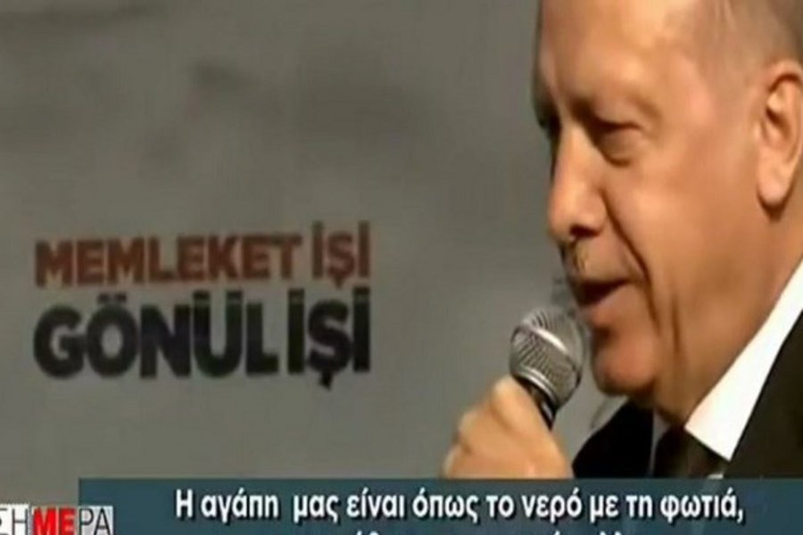 Το... ερωτικό τραγούδι του Ερντογάν