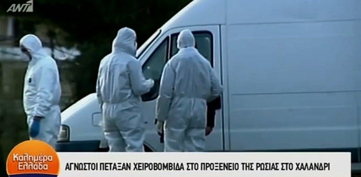 Ποιους «βλέπουν» οι Αρχές πίσω από το χτύπημα με χειροβομβίδα στο ρωσικό προξενείο