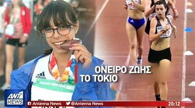 Λέσβος: Η 17χρονη που «βαδίζει» προς τους Ολυμπιακούς του Τόκιο