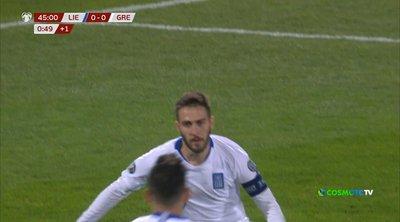 Λιχτενστάιν - Ελλάδα: 0-1 - Δείτε το γκολ της εθνικής ομάδας