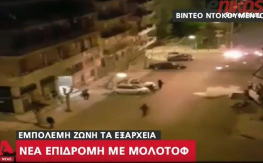 Βίντεο - ντοκουμέντο από τα επεισόδια στα Εξάρχεια: Ένας αστυνομικός τραυματίας