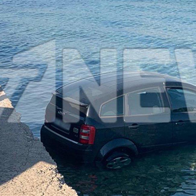 Έριξε το αυτοκίνητο στη θάλασσα και πήγε για... μπακαλιάρο σκορδαλιά