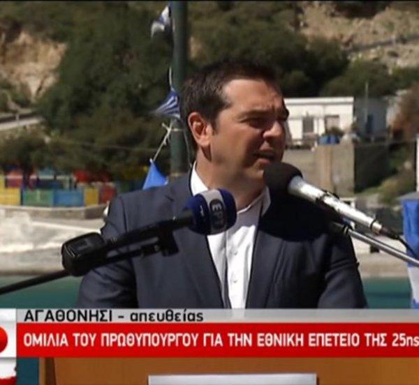 Τσίπρας από το Αγαθονήσι: Δεν υπάρχει γωνιά της Ελλάδας που δεν θα υπερασπιστούμε - Το μήνυμα που έστειλε στην Τουρκία