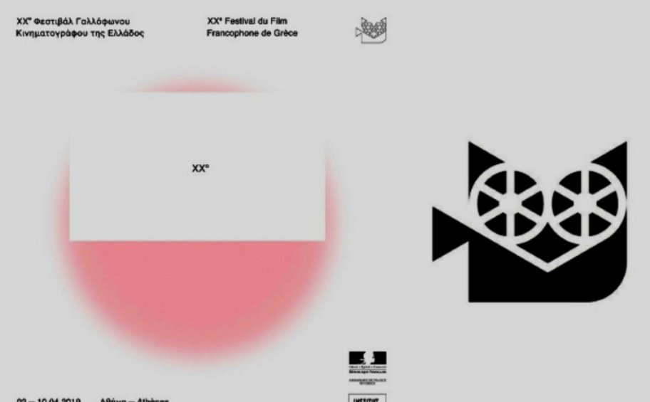 Προ των πυλών το Φεστιβάλ Γαλλόφωνου Κινηματογράφου Ελλάδος