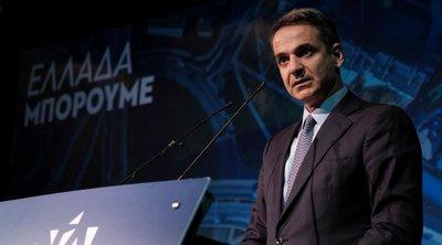 Νέες υποδομές 10-12 δισ. ευρώ την επόμενη 4ετία προανήγγειλε ο Μητσοτάκης παρουσιάζοντας το πρόγραμμα της ΝΔ