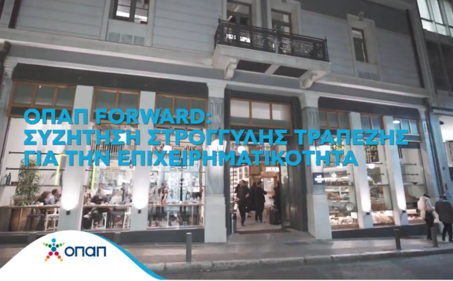 ΟΠΑΠ Forward: Οι CEO του προγράμματος συζητούν για την επιχειρηματικότητα
