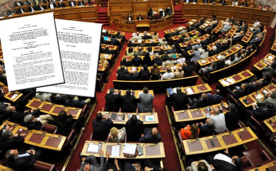 Στην Βουλή η ρύθμιση για την προστασία της πρώτης κατοικίας - Ψηφίζεται την Παρασκευή