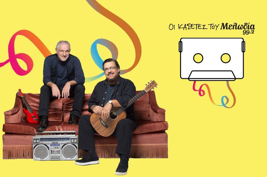 Δείτε την Κασέτα του Λαυρέντη Μαχαιρίτσα και του Νίκου Πορτοκάλογλου για τον Μελωδία 99.2!