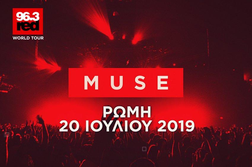 Διαγωνισμός Red World Tour: Muse Live στη Ρώμη