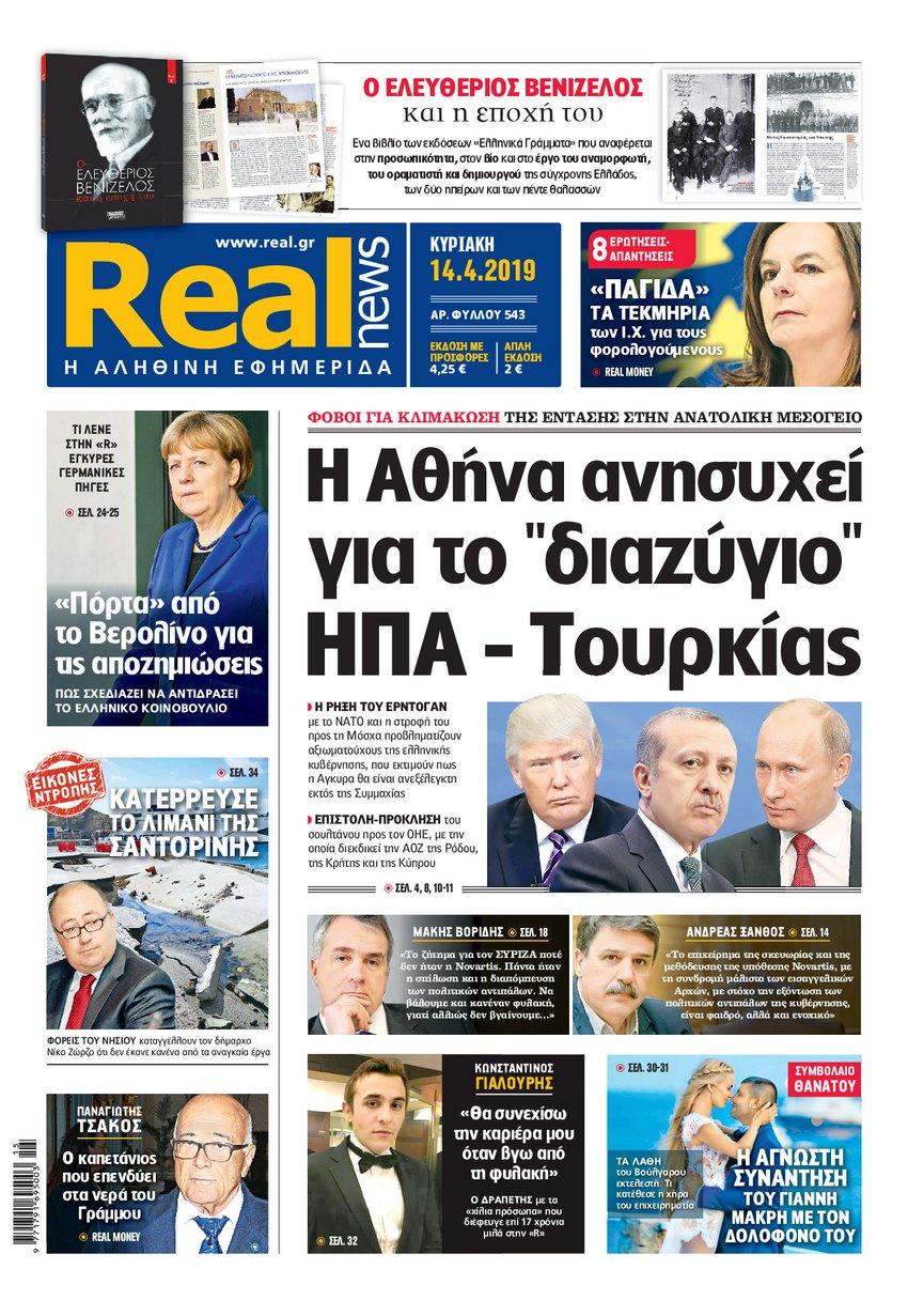 Realnews 14/4/2014