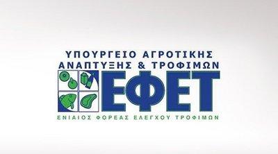 Προσοχή: Δύο τόνους ακατάλληλων τροφίμων κατέσχεσε ο ΕΦΕΤ