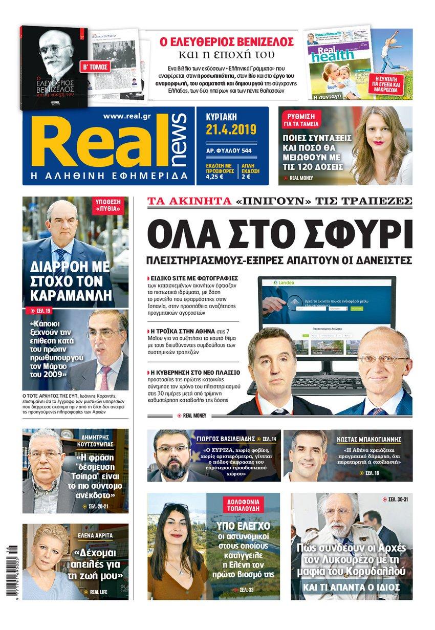 Realnews 21/4/2019