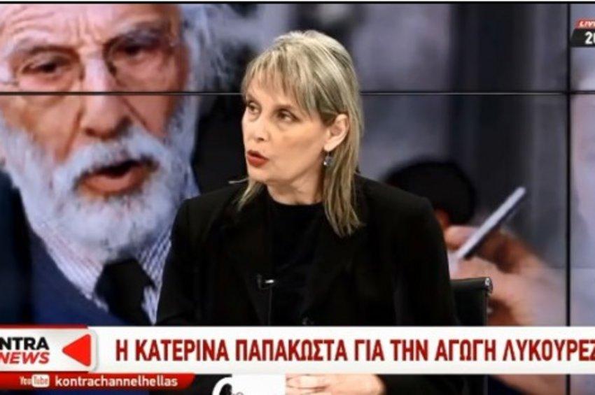 Τι δήλωσε η Κατερίνα Παπακώστα για την αγωγή Λυκουρέζου
