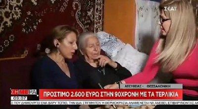 Ξεσπά η 90χρονη με τα τερλίκια: Να πάρουν τα χρήματα της κηδείας μου, δεν έχω άλλα