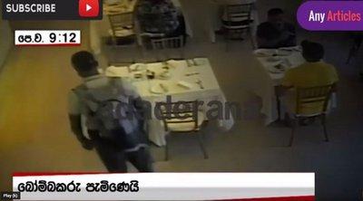 Νέο βίντεο - ντοκουμέντο με βομβιστή σε ξενοδοχείο της Σρι Λάνκα λίγο πριν ανατιναχτεί