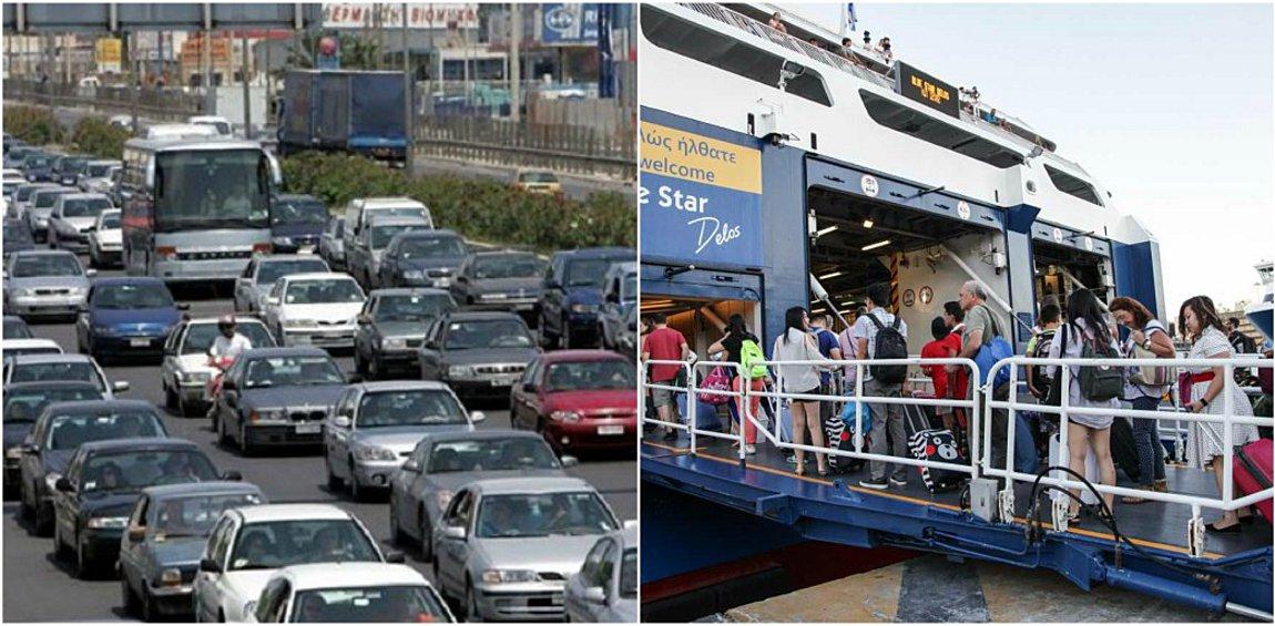 Κορυφώνεται η έξοδος - Αυξημένη κίνηση σε δρόμους, λιμάνια - Εκτακτα μέτρα της Τροχαίας