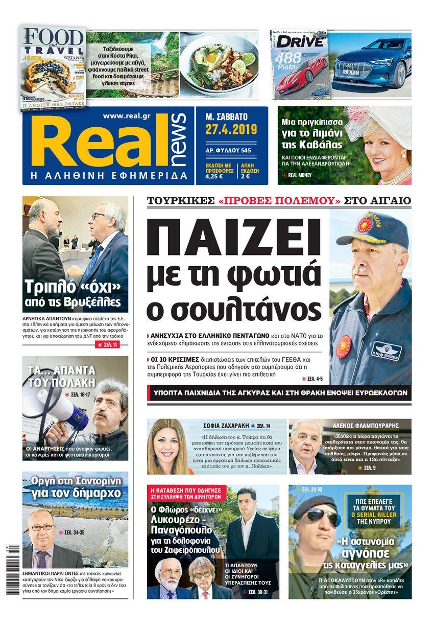 Η Realnews εκτάκτως το Μεγάλο Σάββατο