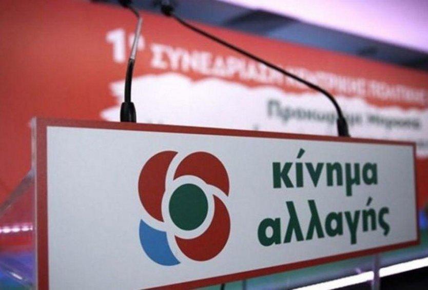 ΚΙΝΑΛ: Κύριε Τσίπρα στο Ζάππειο μας τα  παν κι άλλοι