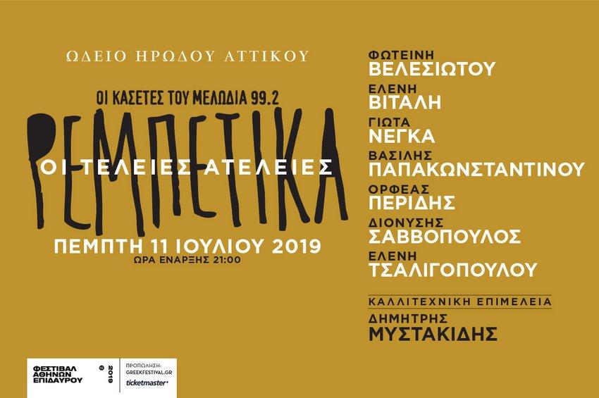Οι Κασέτες του Μελωδία 99.2: Ρεμπέτικα - «Οι τέλειες ατέλειες»