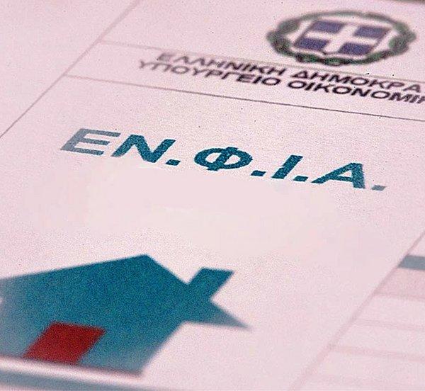 Υπουργείο Οικονομικών: Τριετής απαλλαγή από τον ΕΝΦΙΑ για σεισμόπληκτους σε Βόρειο Αιγαίο και Θεσσαλία