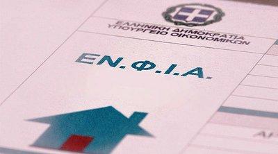 Πόσο θα αυξηθεί ο ΕΝΦΙΑ σε 3.000 περιοχές