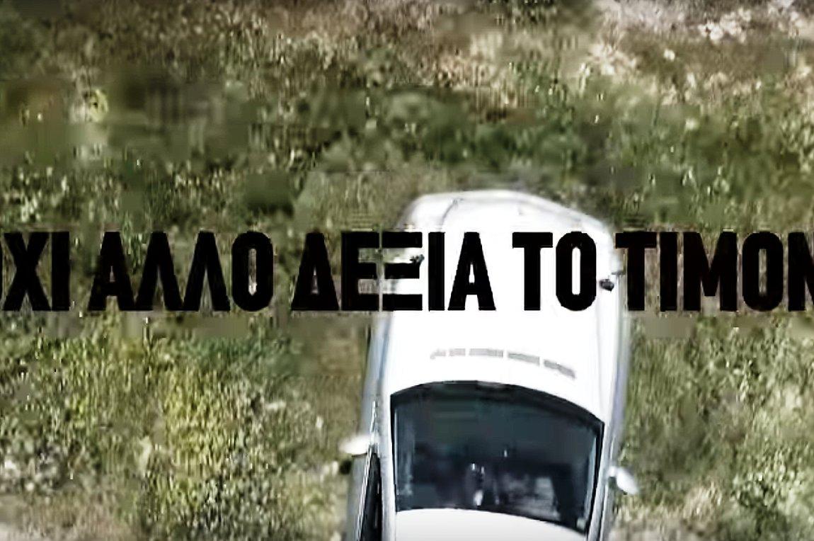 Κλέβει τις εντυπώσεις το πρώτο προεκλογικό σποτ του ΚΙΝΑΛ: ΣΥΡΙΖΑ, πούρα, Dolce vita και... στροφή δεξιά!