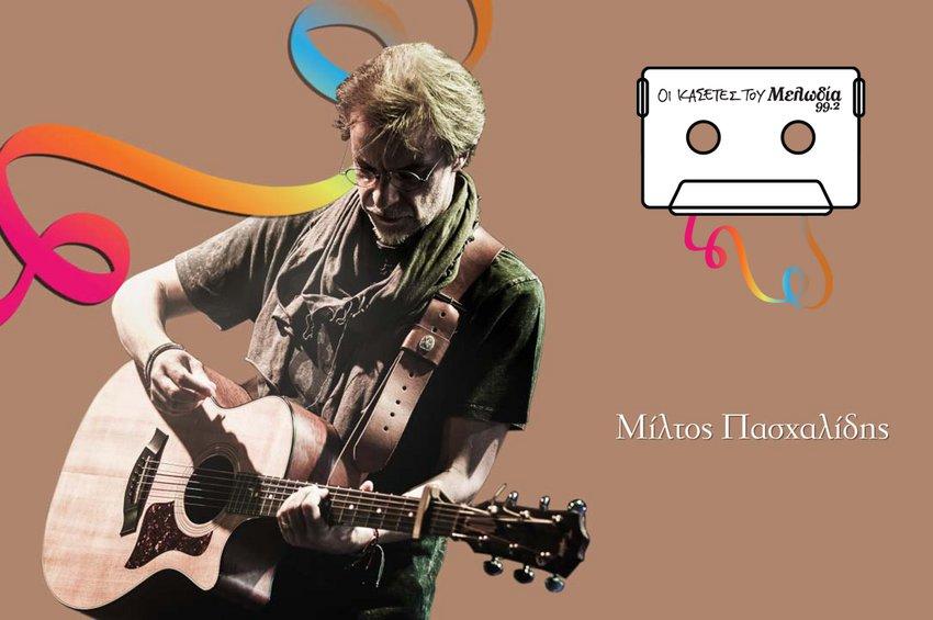 Δείτε την Κασέτα του Μίλτου Πασχαλίδη για τον Μελωδία 99.2!
