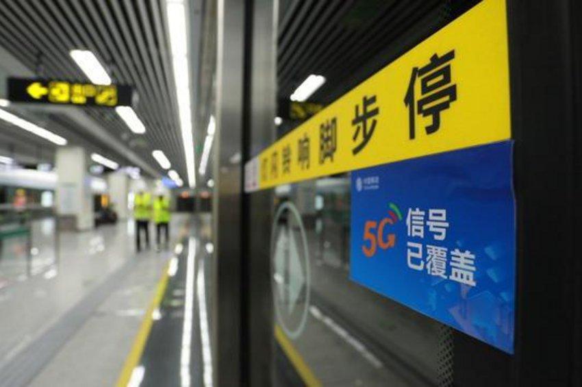 Κίνα: Δίκτυο 5G σε υπόγειο σιδηρόδρομο