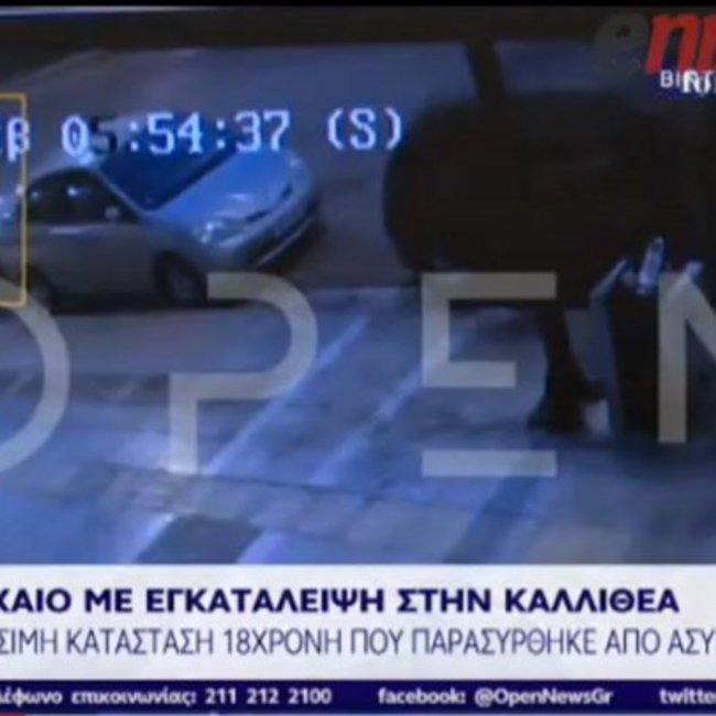 Οδηγός παρέσυρε και εγκατέλειψε 18χρονη στην Καλλιθέα - Βίντεο ντοκουμέντο