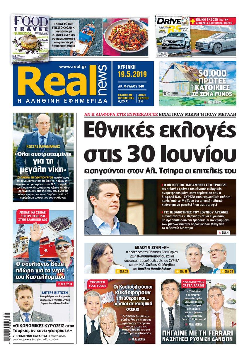 Realnews 19/5/2019