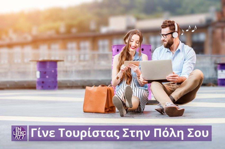 Ο En Lefko 87.7 σε κάνει Τουρίστα Στην Πόλη Σου – the summer edition!