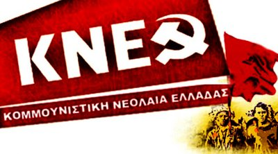 ΚΝΕ: Να ανοίξει η ΑΣΟΕΕ - Παραβίαση ασύλου από αστυνομικές δυνάμεις