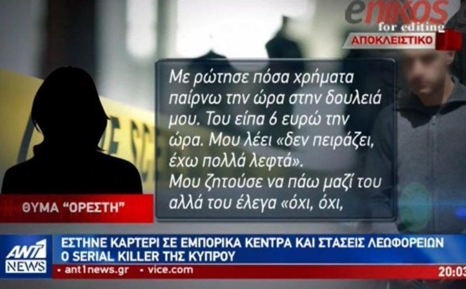 Θύμα του «Ορέστη» αποκαλύπτει: Έστηνε καρτέρι σε εμπορικά κέντρα και στάσεις λεωφορείων