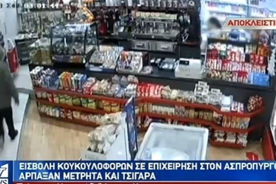Βίντεο - ντοκουμέντο: Καρέ καρέ η εισβολή κουκουλοφόρων σε κατάστημα στον Ασπρόπυργο