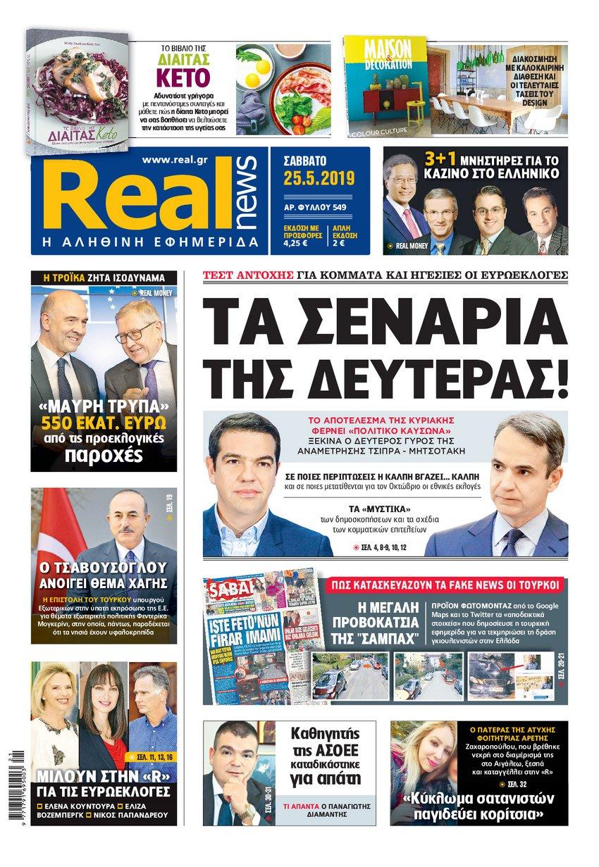 Realnews 25/5/2019