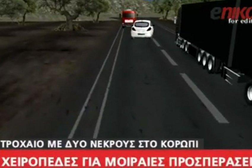Βίντεο - ντοκουμέντο: Οι μοιραίες προσπεράσεις του οδηγού που προκάλεσε το θανατηφόρο τροχαίο στο Κορωπί