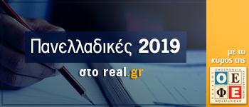 ΠΑΝΕΛΛΑΔΙΚΕΣ 2019